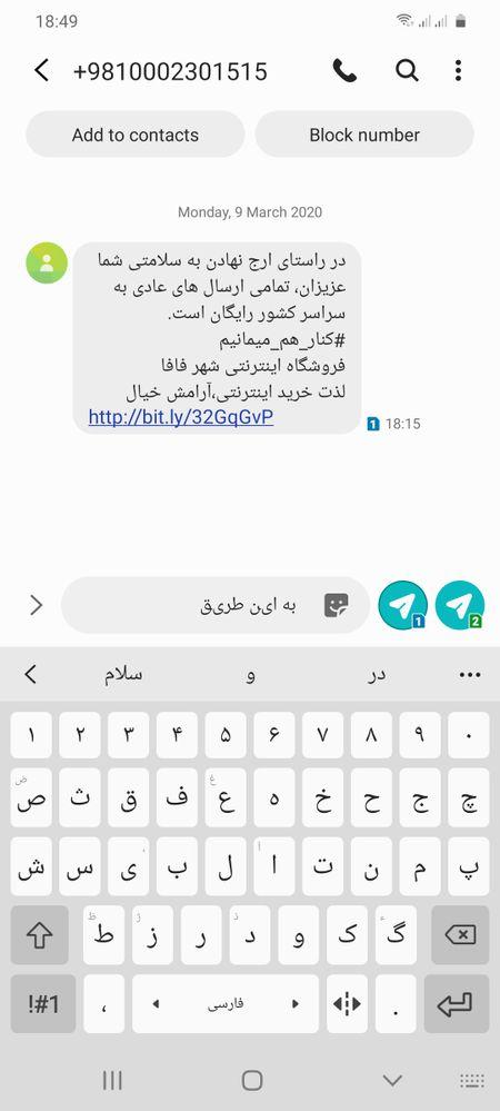 Screenshot_20200309-184922_Messages.jpg