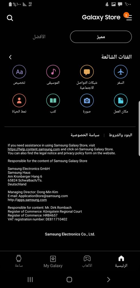 Screenshot_٢٠٢٠٠٤٠٧-٠٦٠٠٥٢_Galaxy Store.jpg
